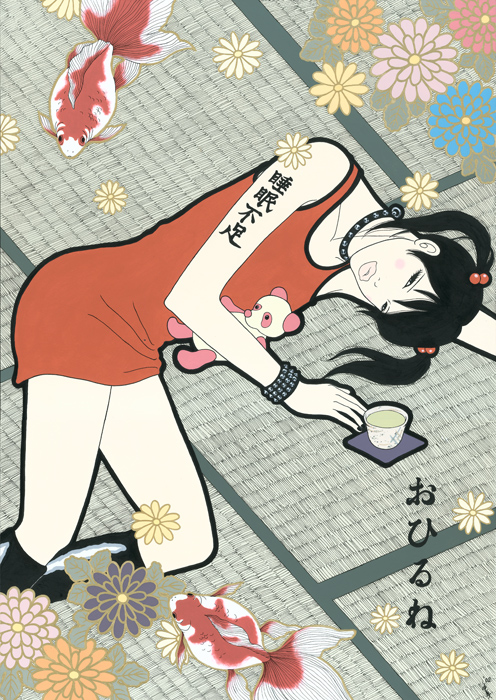 おひるね/OHIRUNE (A Nap)