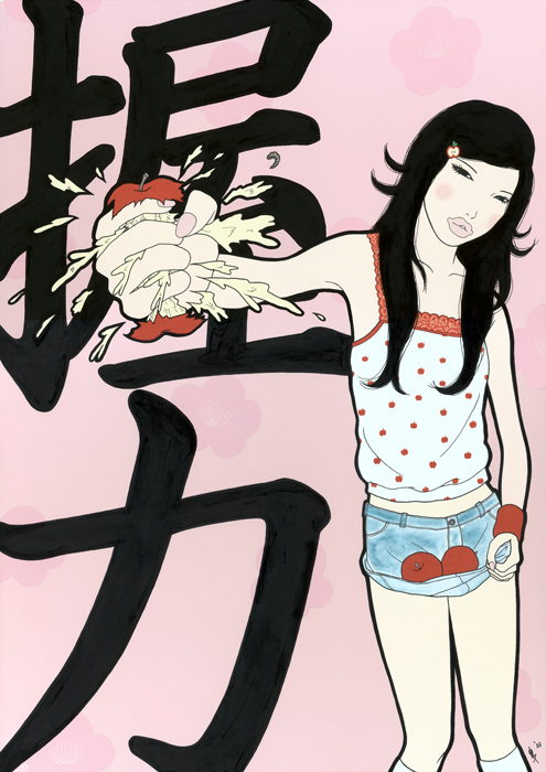 握力/AKURYOKU (Grip)