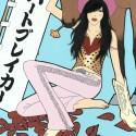 ハートブレイカー/HAATO BUREIKAA (Heart Breaker)