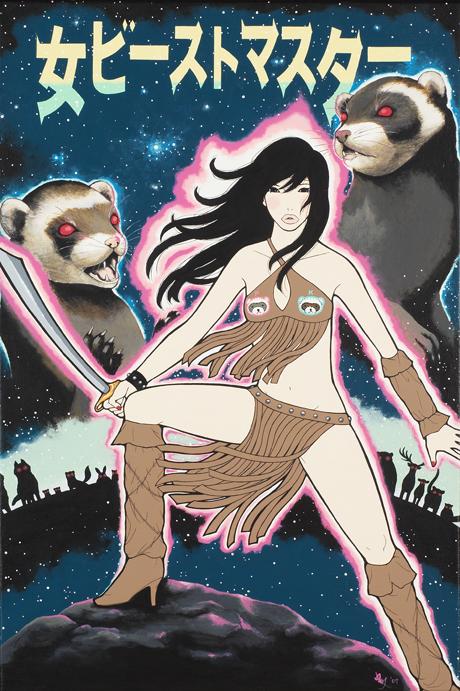 女ビーストマスター/ONNA BIISUTO MASUTAA (Lady Beast master)