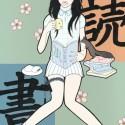 読書/DOKUSHO (Reading)