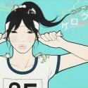 ケロケロ/KERO KERO (Ribbit Ribbit)