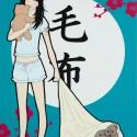 毛布/MOUFU (Blanket)