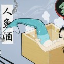 人魚酒/NINGYOZAKE (Mermaid Sake)