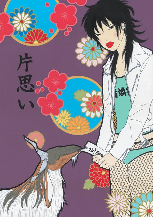 片思い/KATAOMOI (One-sided Love)