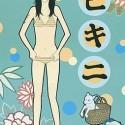 ビキニ/BIKINI (Bikini)