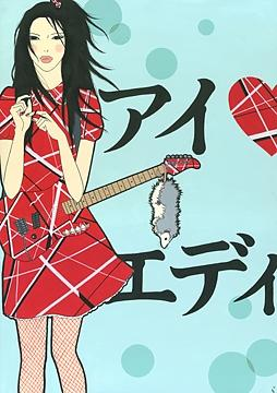 アイラブエディ/AI RABU EDII (I Love Eddie)