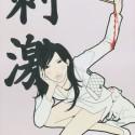 刺激/SHGEKI (Shock)