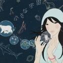 小さな宇宙/CHIISANA UCHUU (Small Universe)