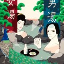 男湯女湯/OTOKOYU ONNAYU (Men's Bath Women's Bath)