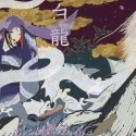 白龍/HAKURYUU (White Dragon)