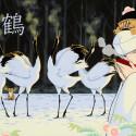 鶴/TSURU (Crane)
