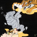 虎の箱/TORA NO HAKO (Tiger Box)