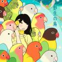 野生の鳥/YASEI NO TORI (Wild Bird)