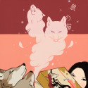 狼の箱/OOKAMI NO HAKO (Wolf Box)
